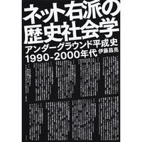 伊藤 昌亮『ネット右派の歴史社会学   アンダーグラウンド平成史1990-2000年代』(青弓社,  2019年)