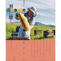 芥川 仁『羽音に聴く 蜜蜂と人間の物語』共和国,  2020年