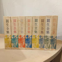 【古書】『圓生全集 』全5巻+上中下(別巻3巻)(青蛙房、1968年)