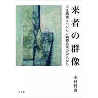 木村哲也『来者の群像 大江満雄とハンセン病療養所の詩人たち』編集室水平線,  2017年