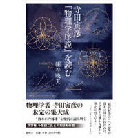 細谷暁夫『寺田寅彦『物理学序説』を読む』(窮理舎、2020年)