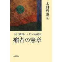 木村哲也編『癩者の憲章 大江満雄ハンセン病論集』大月書店, 2008年