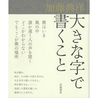 加藤 典洋『大きな字で書くこと』岩波書店 ,  2019年