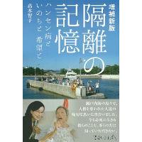 高木智子『増補新版 隔離の記憶 ハンセン病といのちと希望と』彩流社, 2017年
