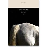 藤原安紀子『どうぶつの修復』(港の人, 2019年)