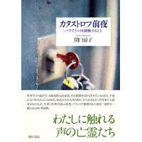 関口涼子『カタストロフ前夜 パリで3・11を経験すること』明石書店, 2020年