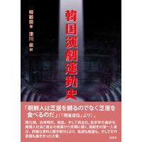 柳敏榮 著『韓国演劇運動史』(津川泉訳、風響社、2020年)