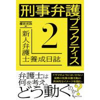櫻井光政 『刑事弁護プラクティス2』(現代人文社、2020年)