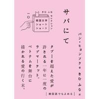 パン・ヒョンソク『サパにて』きむふな訳, クオン, 2020年