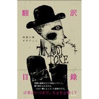 阿部大樹+タダジュン『翻訳目錄』(雷鳥社、2020年)