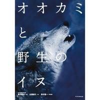 近藤雄生+澤井聖一著, 菊水健史 監修『オオカミと野生のイヌ』エクスナレッジ, 2018年