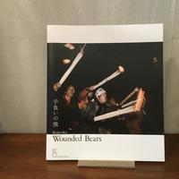甲斐啓二郎『手負いの熊 Wounded Bears』(TOTEM POLE PHOTO GALLERY, 2016)