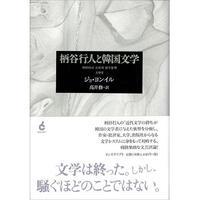ジョ・ヨンイル『柄谷行人と韓国文学』 高井修 訳, インスクリプト,  2019年