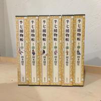 【古書】岡本綺堂『半七捕物帳』全6巻(筑摩書房、1998年)