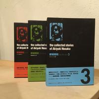 【古書】野坂昭如『野坂昭如コレクション』全3巻(国書刊行会、2000年)