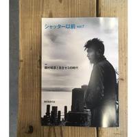「シャッター以前」vol.7 (岡村昭彦の会、2021年)