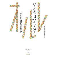 ソ・ミョンスク『オルレ 道をつなぐ』(姜信子+牧野美加訳、クオン、2020年)