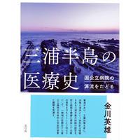 金川 英雄『三浦半島の医療史   国公立病院の源流をたどる』(青弓社, 2019年)