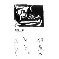 花咲一男『雑魚のととまじり』(幻戯書房, 2020年)
