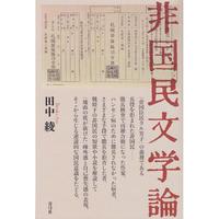 田中 綾『非国民文学論』(青弓社, 2019年)