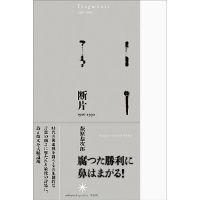 萩原 恭次郎『断片 1926-1932』共和国,  2020年
