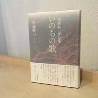 【古書】東條耿一作品集『いのちの歌』(新教出版社、2009年)