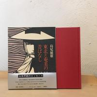 【古書】島尾敏雄『東北と奄美の昔ばなし』(創樹社、1973年)
