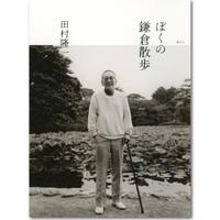 田村隆一『ぼくの鎌倉散歩』(港の人、2020年)