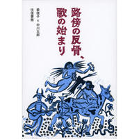 姜信子+中川五郎往復書簡『路傍の反骨、歌の始まり』(港の人、2021年)