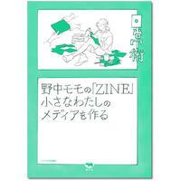 野中モモ『野中モモの「ZINE」 小さなわたしのメディアを作る』晶文社,2020年