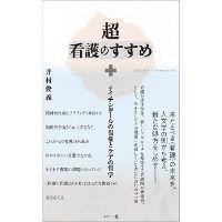 井村俊義『超看護のすすめ ナイチンゲールの復権とケアの哲学』コトニ社, 2019年