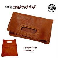 2WAY レザートートバッグ クラッチバッグ 本革 メンズ レディース CAMEL 日本製 10006982