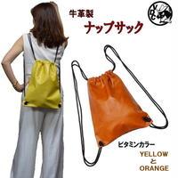 牛革 リュック ナップサック 本革 レザー 巾着型 ビタミンカラー イエローとオレンジ 19040301