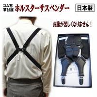 サスペンダー メンズ ビジネス ホルスター 紳士 日本製 フォーマル ブラック 本革付属 10004820