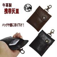 革製 携帯灰皿 牛革 本革 レザー ハンギング ポータブルアッシュトレー 日本製 10007689
