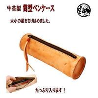牛革 ヌメ革 星スタンピング ペンケース メンズ レディース  本革 シンプル 円筒型 10006597
