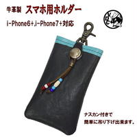 レザー i-phone7 plus ケース (携帯ホルダー) コンチョ付き ネイビーグリーン 10007258