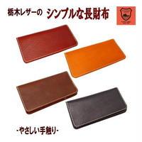 財布 メンズ 長財布 レザー 日本製シュリンクレザー ウォレット 110003268