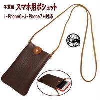 携帯ホルダー 牛革 ポシェット スマホショルダー i-phone7plus BROWN 18092603