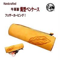フェザーカービング 牛革 ペンケース メンズ レディース 本革 レザークラフト 円筒型 10007991