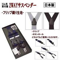 サスペンダー メンズ Y型 2WAY クリップ ボタンホール フリップ 織り生地 30mm幅 日本製 10006389