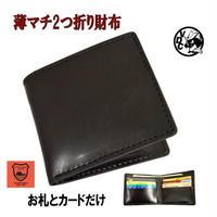 二つ折財布 栃木レザー ブラック お札とカードだけ 小銭入れなし財布 10007704