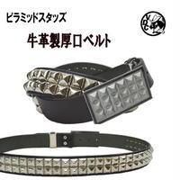 スタッズベルト メンズ 革 本革 牛革 レザー 鋲ベルト ピラミッドスタッズ  ロングサイズ ブラック 日本製 19072401