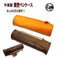牛革 ペンケース メンズ レディース 本革 シンプル 円筒型 BROWN CAMEL 10007995