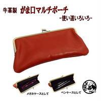 革 本革 牛革 レザー ガマ口 がまぐち がま口 ガマグチ RED IQOSケース コインケース ペンケース 日本製  10007888