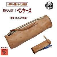革 牛革 ヌメ革 星スタンピング ペンケース メンズ レディース 本革  円筒型 19102001