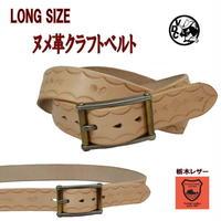 ベルト 革 牛革 本革 ヌメ革 メンズ  ウエスタンベルト ロングサイズ  10007841