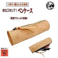 革 牛革 ヌメ革 キノコスタンピング ペンケース メンズ レディース 本革 シンプル 円筒型 10007711