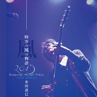 【5/4 0:00発売開始】水田達巳 LIVE MOVIE「時空の風の物語2015」  Live at morph tokyo in 2015.12.16