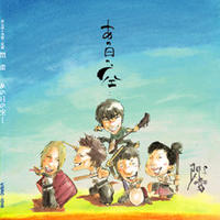 閃雷「あの日の空・・・」Maxi Single